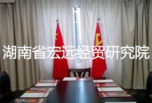 湖南省宏远经贸研究院