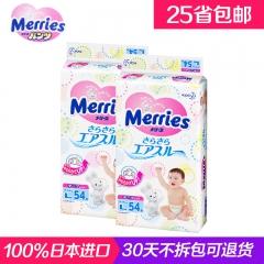 保税区现货日本进口花王纸尿裤L54片*2包 婴儿大号尿不湿轻薄透气