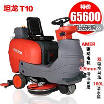 坦龙驾驶式洗地机T10