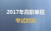 高职单招网_2017年单招(自主招生)成绩录取查询-育龙单招平台