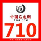 710中国石展网仅此一家,并无分站!