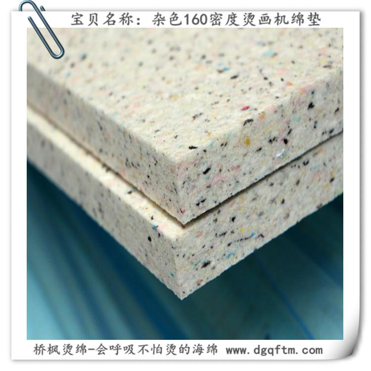 批发单工位手动式烫画机绵垫 杂色160密度 耐烫好用
