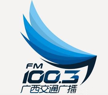 迪能与你相约广西交通台1003