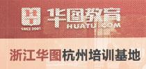 华图教育浙江分校杭州总部培训基地