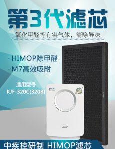 海曼普空气净化器KJF-320C(320B)(HIMOP滤芯)