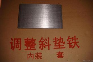 青云谱区斜铁、斜垫铁、平垫铁厂家直销、量大优惠