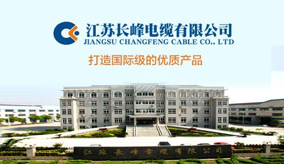 江苏长峰电缆有限公司