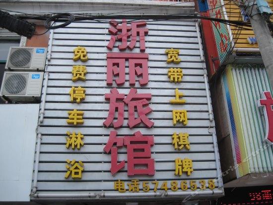 上海浙丽旅馆