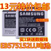 i929 D710 i8250电池 I589 I9003 i779 i919 适用于三星i9000电池
