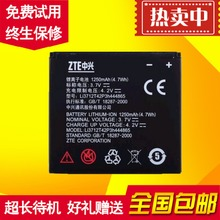 V880 电池 手机原装 N880S ZTE中兴U880电池V880电板V880橘子版