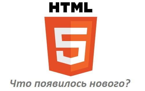 Новое в HTML5
