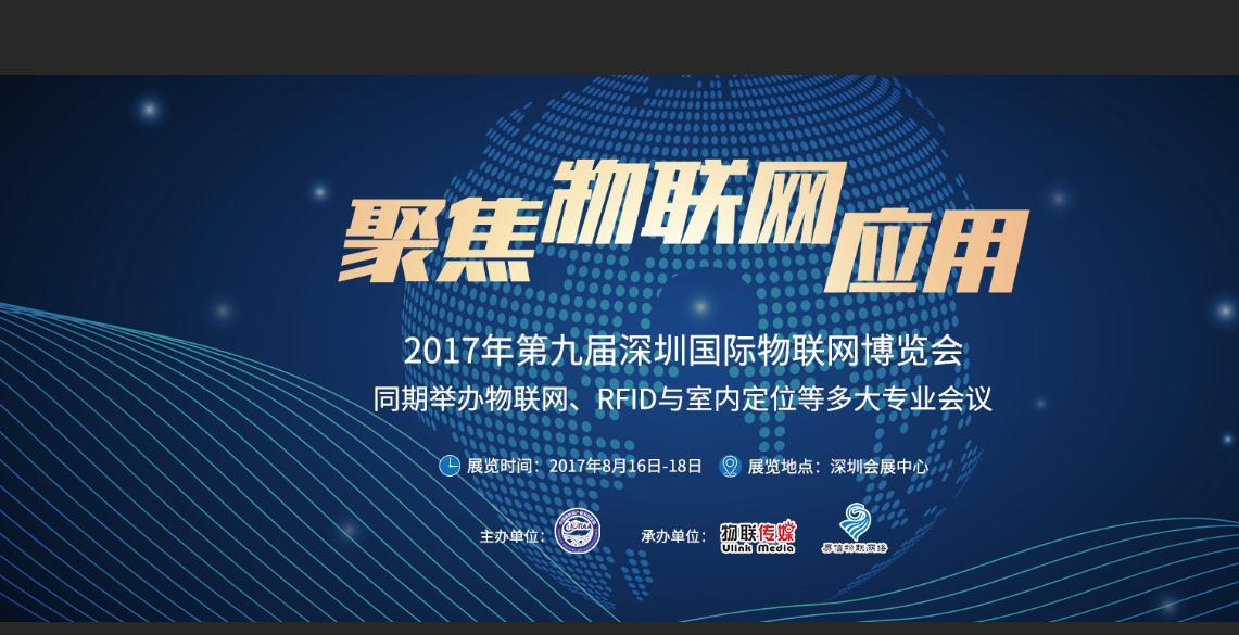 2017年第九届深圳国际物联网博览会