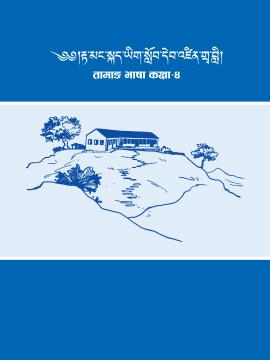 Tamang Language Book Class 4