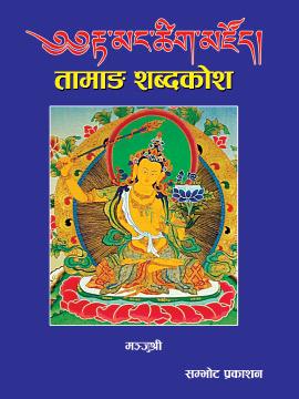 Download Tamang Sabdakosh Book