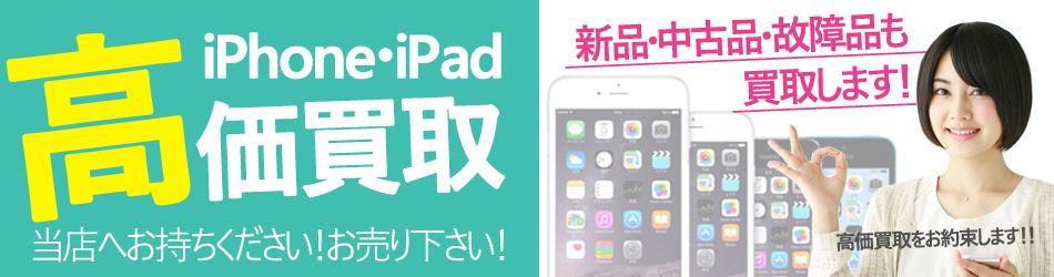 iPhone修理専門店YUUGAではiPhoneを高価買取しています。新品、中古、壊れていてもかまいません。一度お問い合わせ下さい!