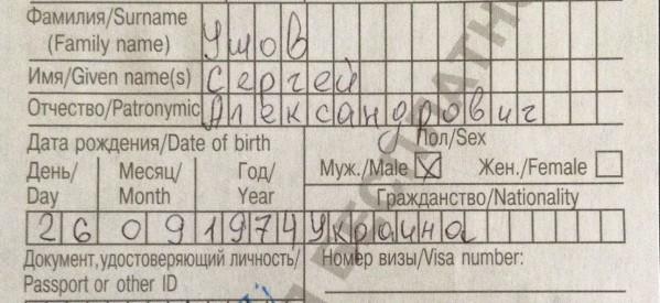 Сергей Ушов, «обнальщик» Курченко