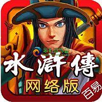 百易水浒传1.0.1.9安卓版