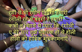 Happy-Holi-Quotes-in-Hindi-with-Images