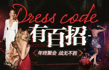 Dress Code有百招——年终聚会 战无不胜