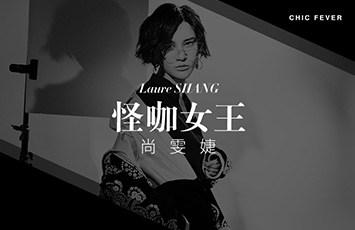 尚雯婕-怪咖女王