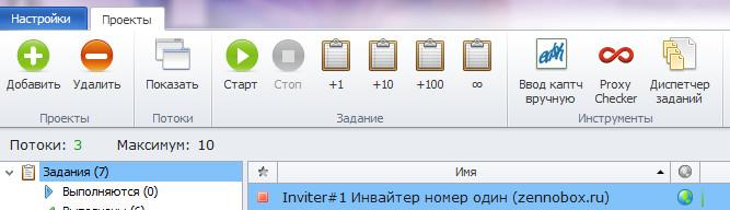 Zennobox с шаблоном инвайтера в Одноклассники