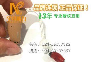 上海普陀年轻人助听器验配店
