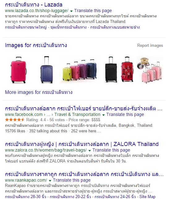 SERP เมื่อค้นหาด้วยคำว่า กระเป๋าเดินทาง