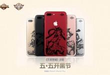 王者荣耀版 iPhone是苹果的耻辱,等等,先确认是不是苹果做的