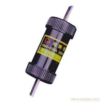 有填料封闭管式熔断器(RM3、HH3型)