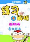 【精品】1-6年级小学同步练习专题汇总(语/数/英)