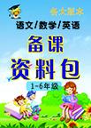 【精品】1-6年级小学同步备课资料包专题汇总(语/数/英)