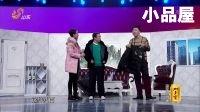 2017山东卫视春晚小品 宋宁\孙仲秋\潘斌龙小品全集《蓝瘦香菇》