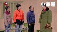 20180218欢乐喜剧人 张红爽\王雪冬\高冰\贾冰小品全集《你的模样
