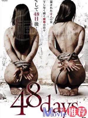 日本电影《58天》剧情图解_58天百度云盘_迅雷链接
