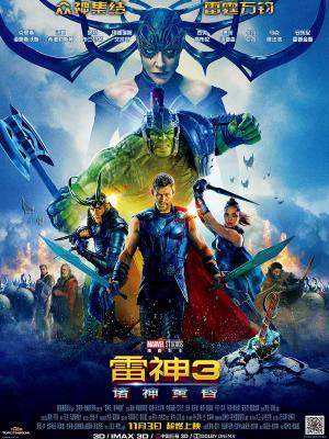 2017年科幻大片《雷神3:诸神黄昏》1080p高清蓝光原盘
