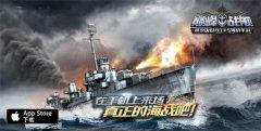 《巅峰战舰》入HPL 首个海战竞技手游赛事
