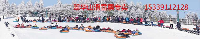 翠华山滑雪票