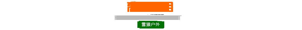 http://files.b2b.cn/skin/2018/0112/e3560170dbc3ddf51594d6eb8262e5db.png图片
