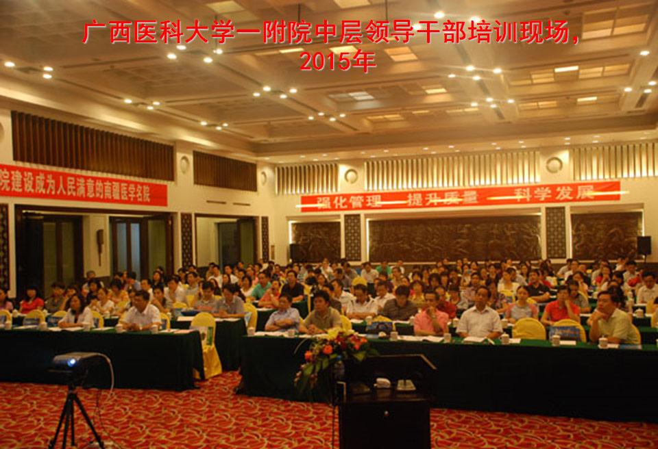 广西医科大学一附院中层领导干部培训现场,2015年