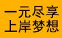 1元尽享上岸梦想【看书刷题听直播】