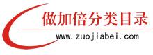 做加倍网(www.zuojiabei.com)是免费收录B2B网站大全的优质外链网站,能为您的网站带来额外的、新增的流量,提升网站权重。