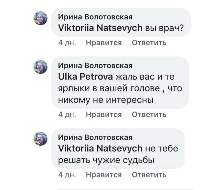 Скандал в Житомире