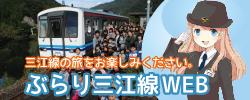 ぶらり三江線WEB