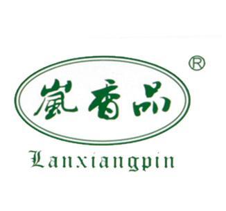 景宁畲族自治县香香茶叶专业合作社