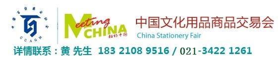 2017年中国国际文具及办公用品博览会