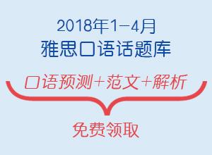 2018年1月雅思口语变题季社群活动