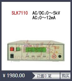 18SLK程控耐压测试仪 交流耐电压测试仪 高压测试设备 021-54358329