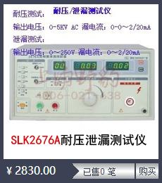 29SLK2676A耐压泄漏测试仪 二合一综合测试仪 元器件性能检测仪 021-54358329