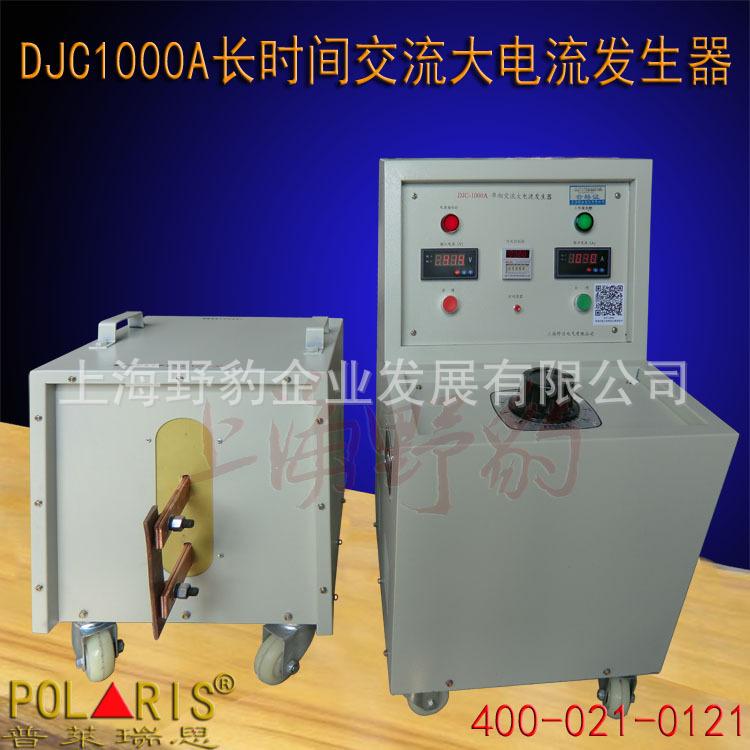 16 1000A单相交流长时间大电流发生器升流器温升试验 021-54358329
