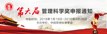 第六届中国管理科学学会管理科学奖申报、推荐工作的通知